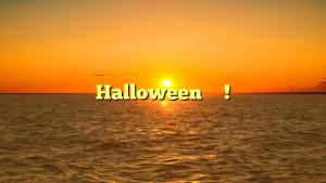 Halloweenレッスン!