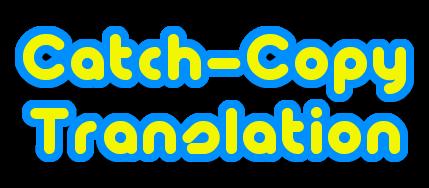翻訳者の創造力を生かし、御社の商品の素晴らしいところを英語圏の人の心に伝えます。